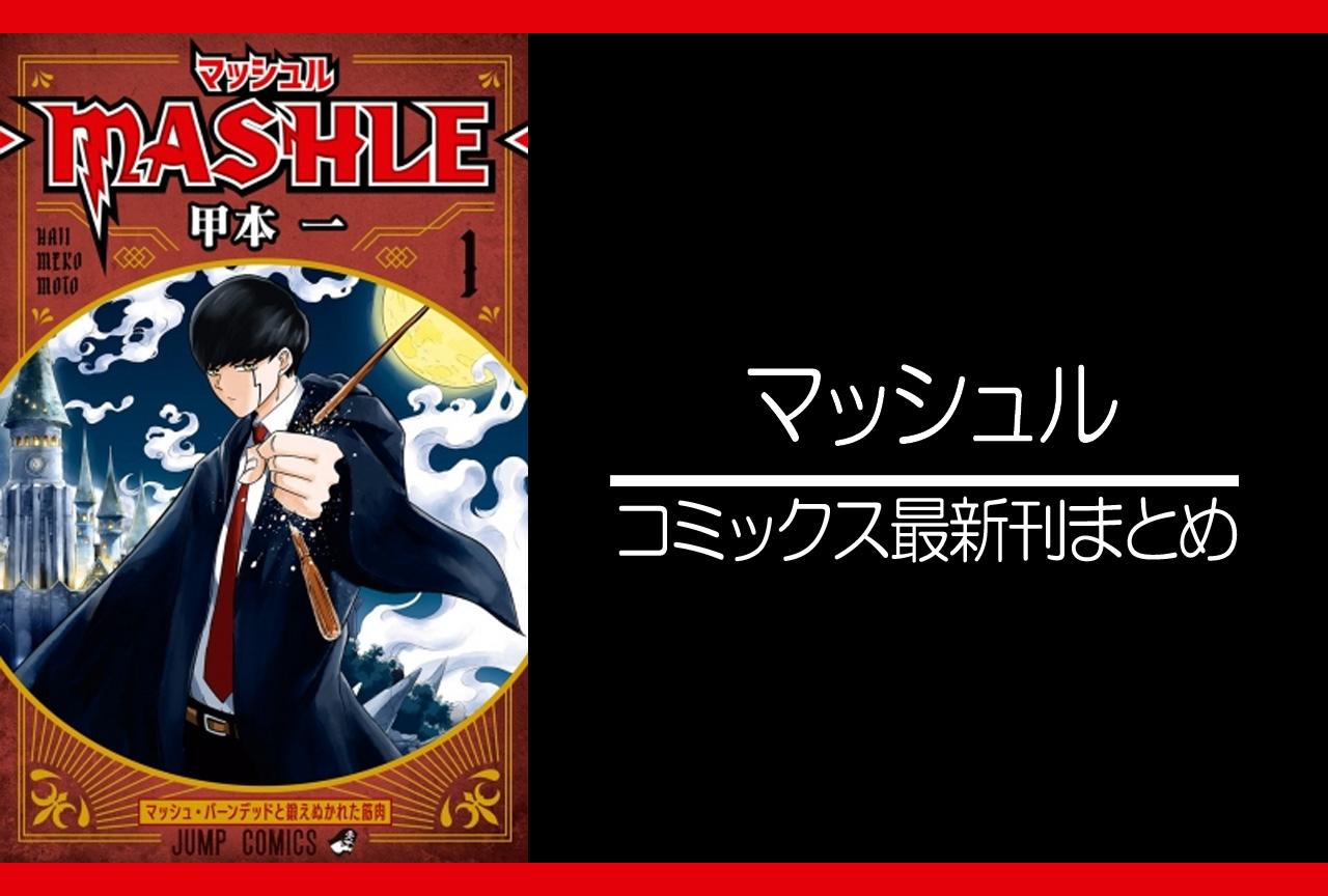 マッシュル-MASHLE- 漫画最新刊(次は7巻)発売日まとめ