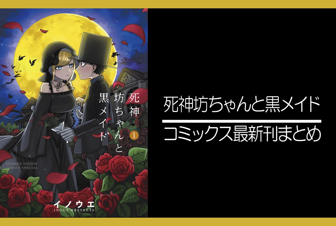 死神坊ちゃんと黒メイド|漫画最新刊(次は12巻)発売日まとめ