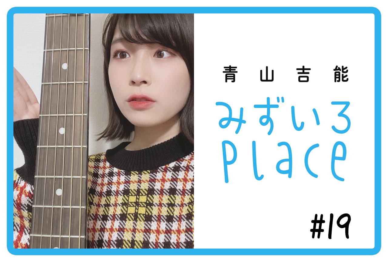 2021年3月前半の総括(映画)|青山吉能『みずいろPlace』#19