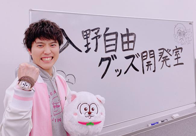 声優・入野自由さんが『おそ松さん』グッズ改革に乗り出す!?