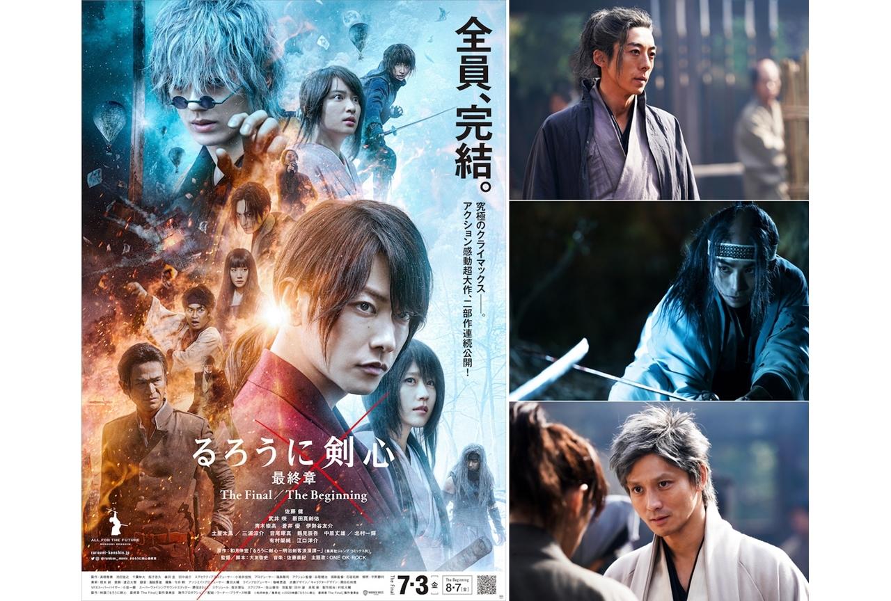 映画『るろうに剣心 最終章』高橋一生ら3名の出演が発表