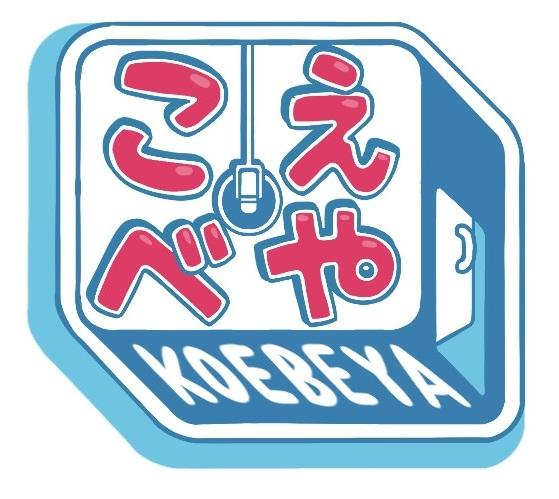 声優・アニメチャンネル「アニコン東京」がZAIKO内にて公開! 声優業界横断型新バラエティ番組 『こえべや』-Season1-の配信チケットが販売中!