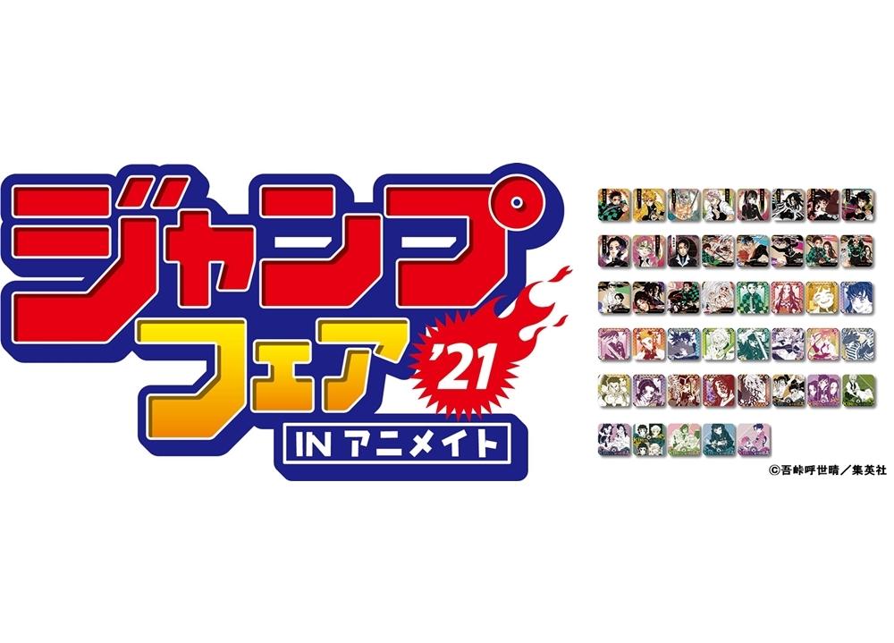 「ジャンプフェア in アニメイト2021」が4/23より開催!