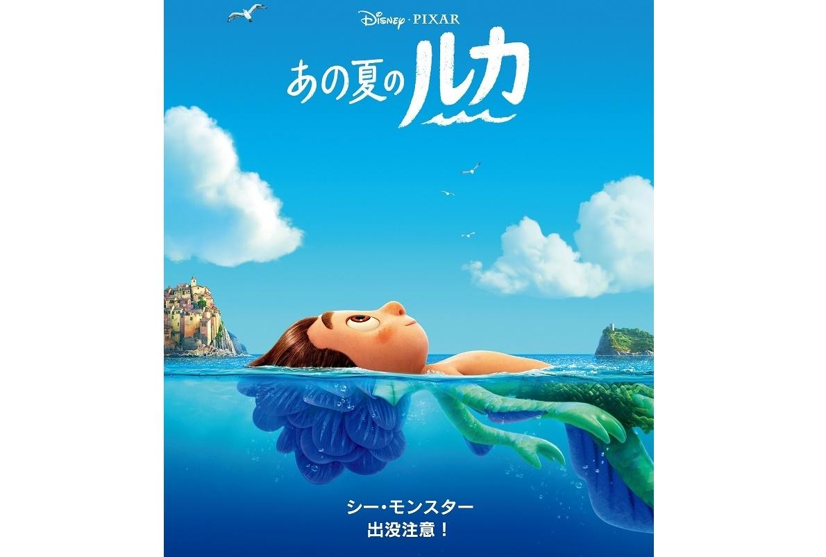 ディズニー&ピクサー映画最新作『あの夏のルカ』6月18日公開決定!