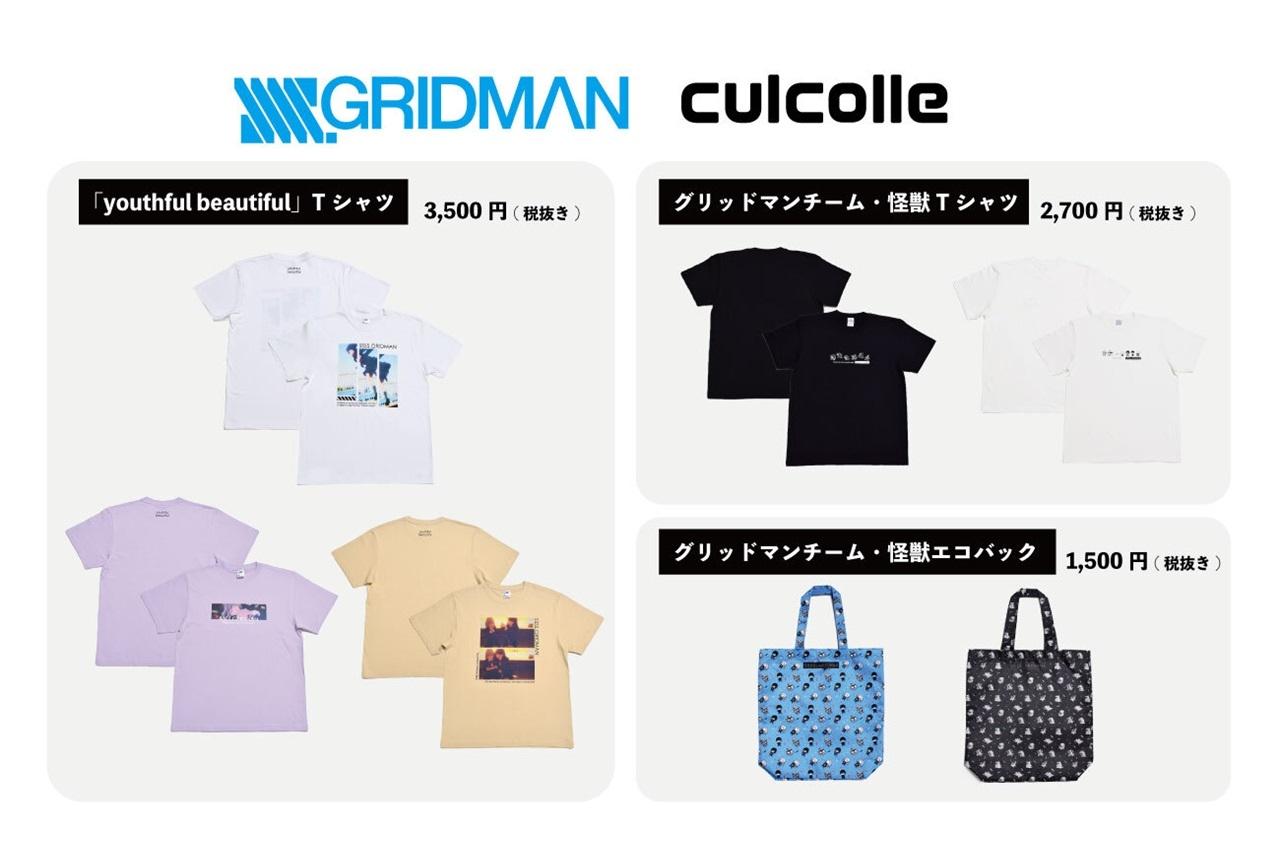 アニメ『SSSS.GRIDMAN』のTシャツ、エコバッグが登場