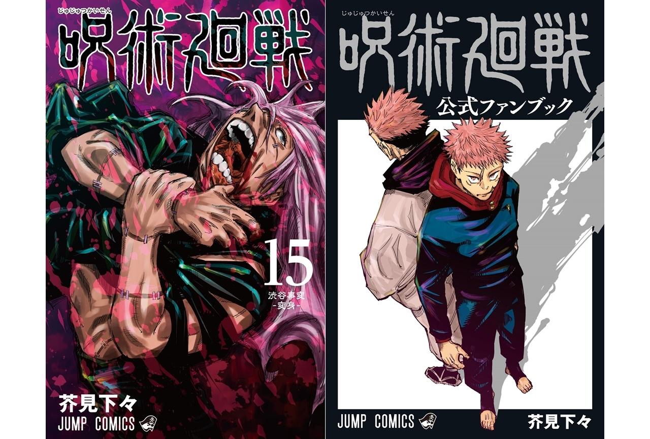 『呪術廻戦』最新巻&公式ファンブックが3月4日に発売
