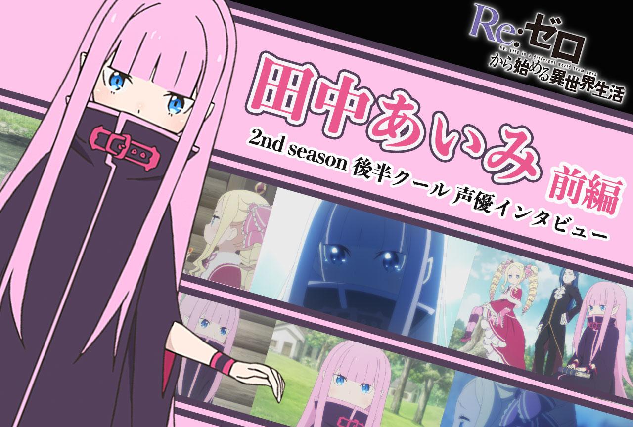 『リゼロ』第2期後半クール:リューズ役 田中あいみさん《前編》|46話放送後インタビュー