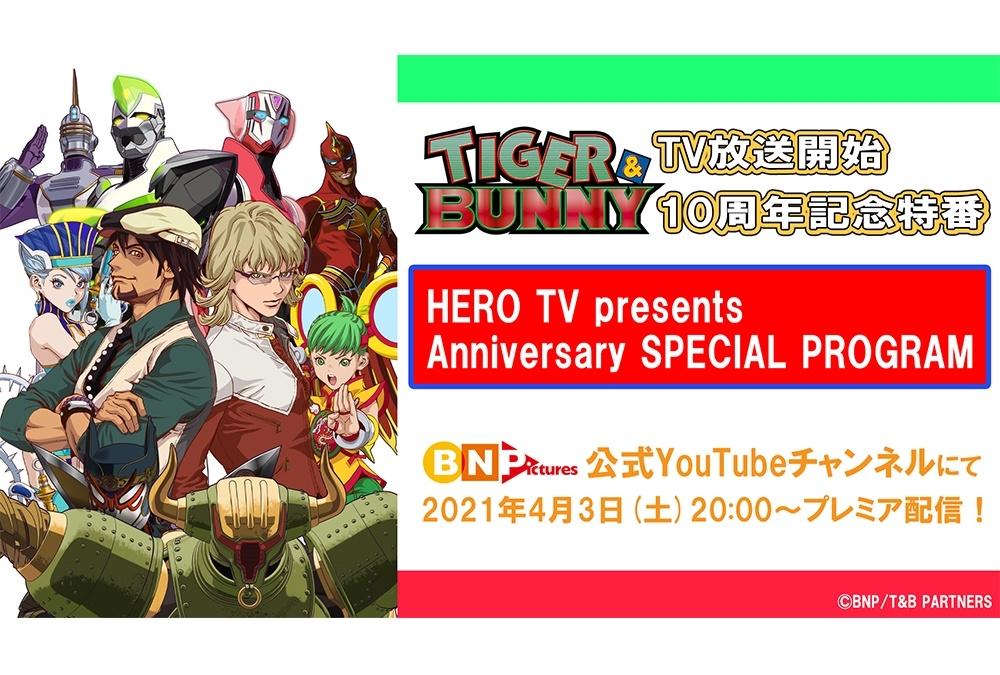 アニメ『タイバニ』10周年記念特別番組が4月3日に公開