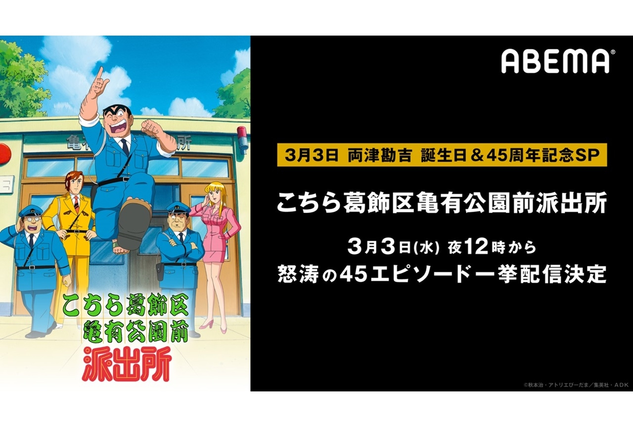 両津勘吉の誕生日を記念したアニメ『こち亀』の一挙配信決定