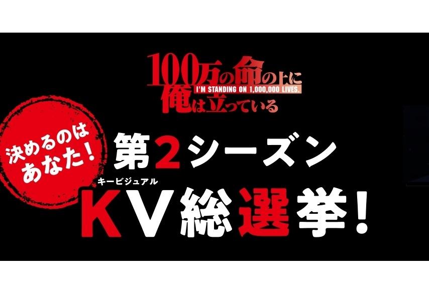 夏アニメ『100万の命の上に俺は立っている』2期キービジュ総選挙 開催