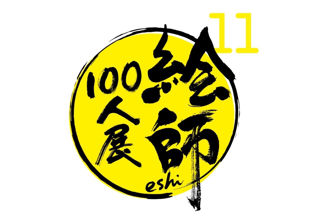 【絵師100人展 11】2021年4月29日(木)よりAKIBA_SQUAREで開催! 3月26日(金)よりアニメイト秋葉原本館・アニメイト通販でチケット販売開始!-2