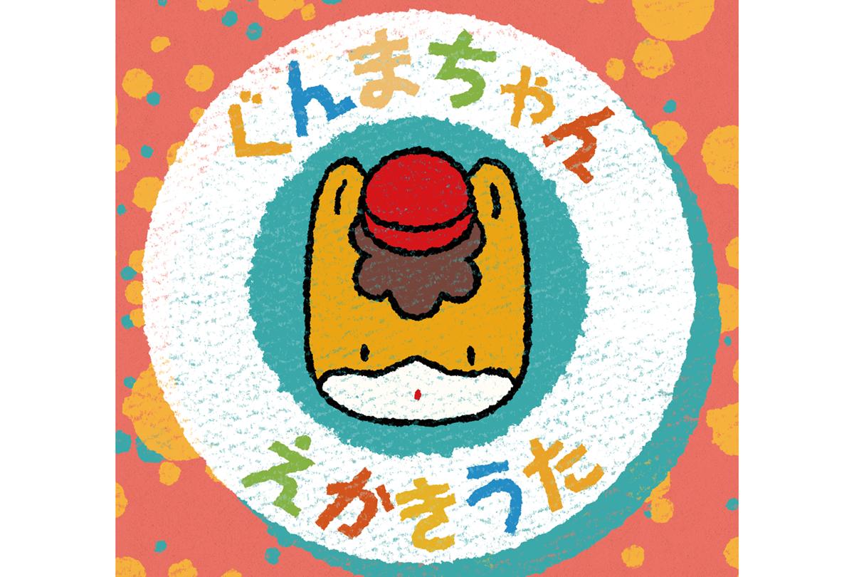 内田彩「ぐんまちゃん えかきうた」楽曲&えかきうた動画 配信開始