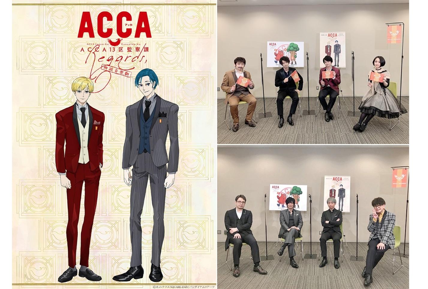 朗読音楽劇『ACCA13区監察課 Regards,』BD&&DVD 4/27 発売