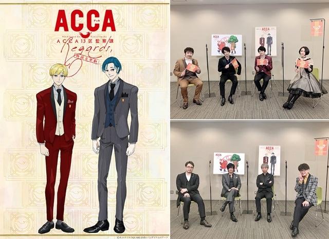 ACCA13区監察課-1