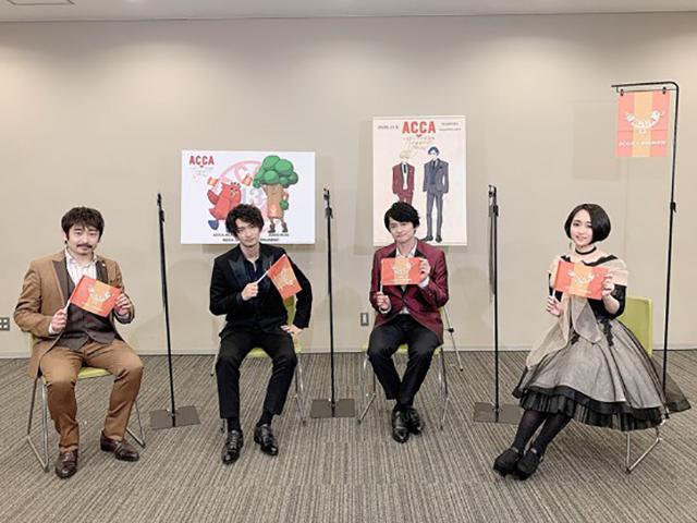朗読音楽劇『ACCA13区監察課 Regards,』Blu-ray&&DVD 4月27日(火)発売!! 告知PV&キャスト集合写真が解禁!!