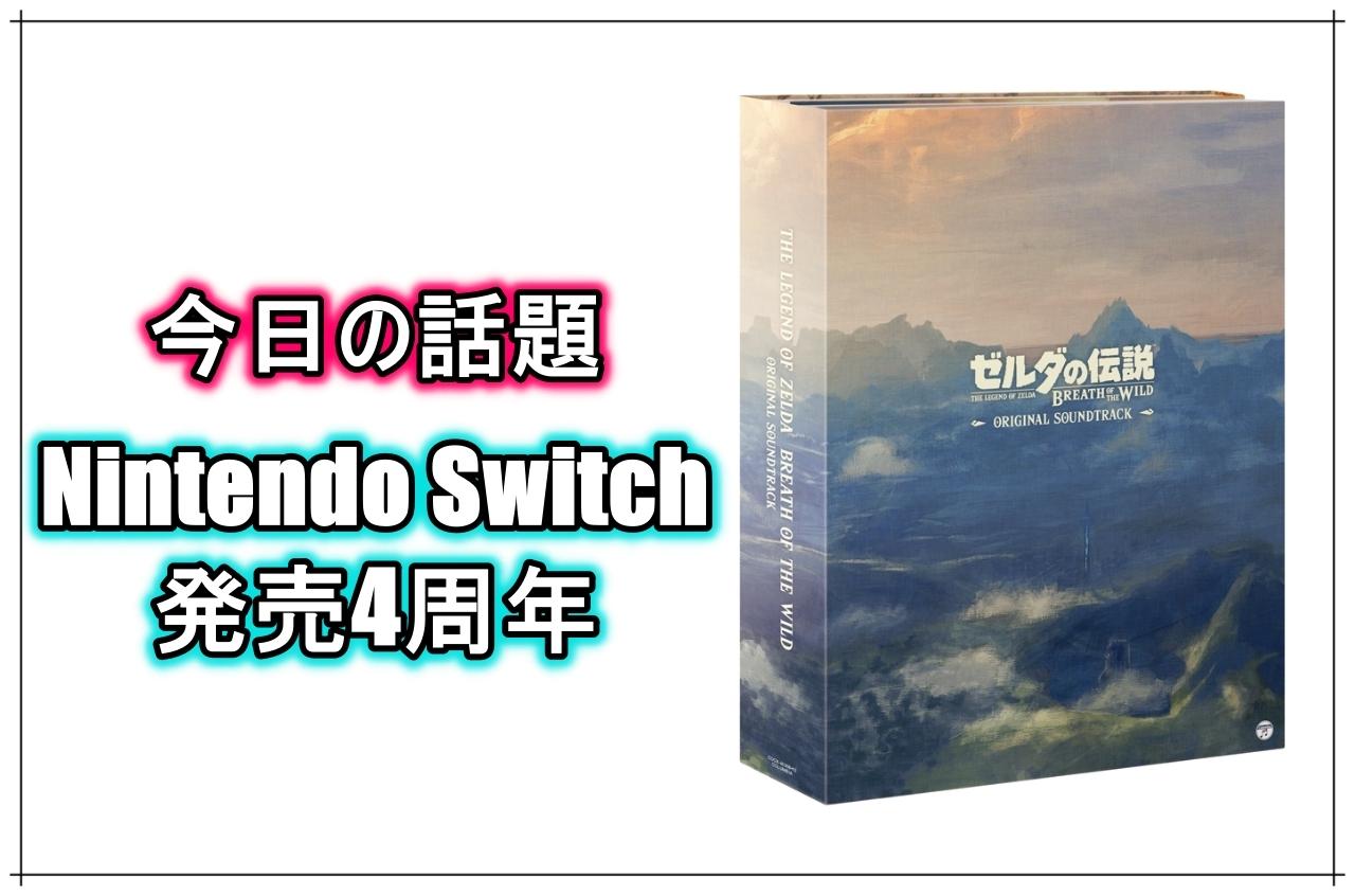 Nintendo Switch発売4周年!【今日の話題】