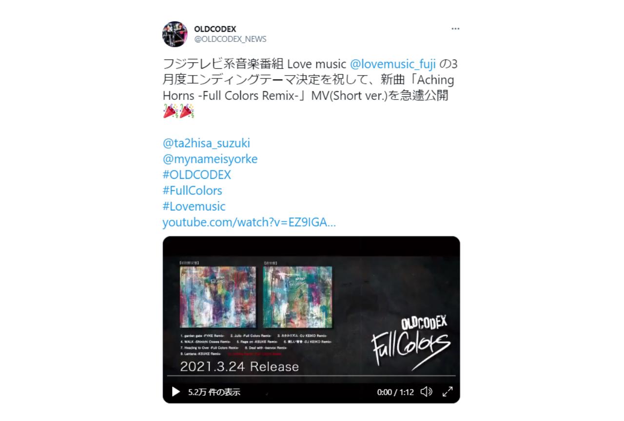 「OLDCODEX」の新曲が音楽番組『Love music』3月度EDに決定!