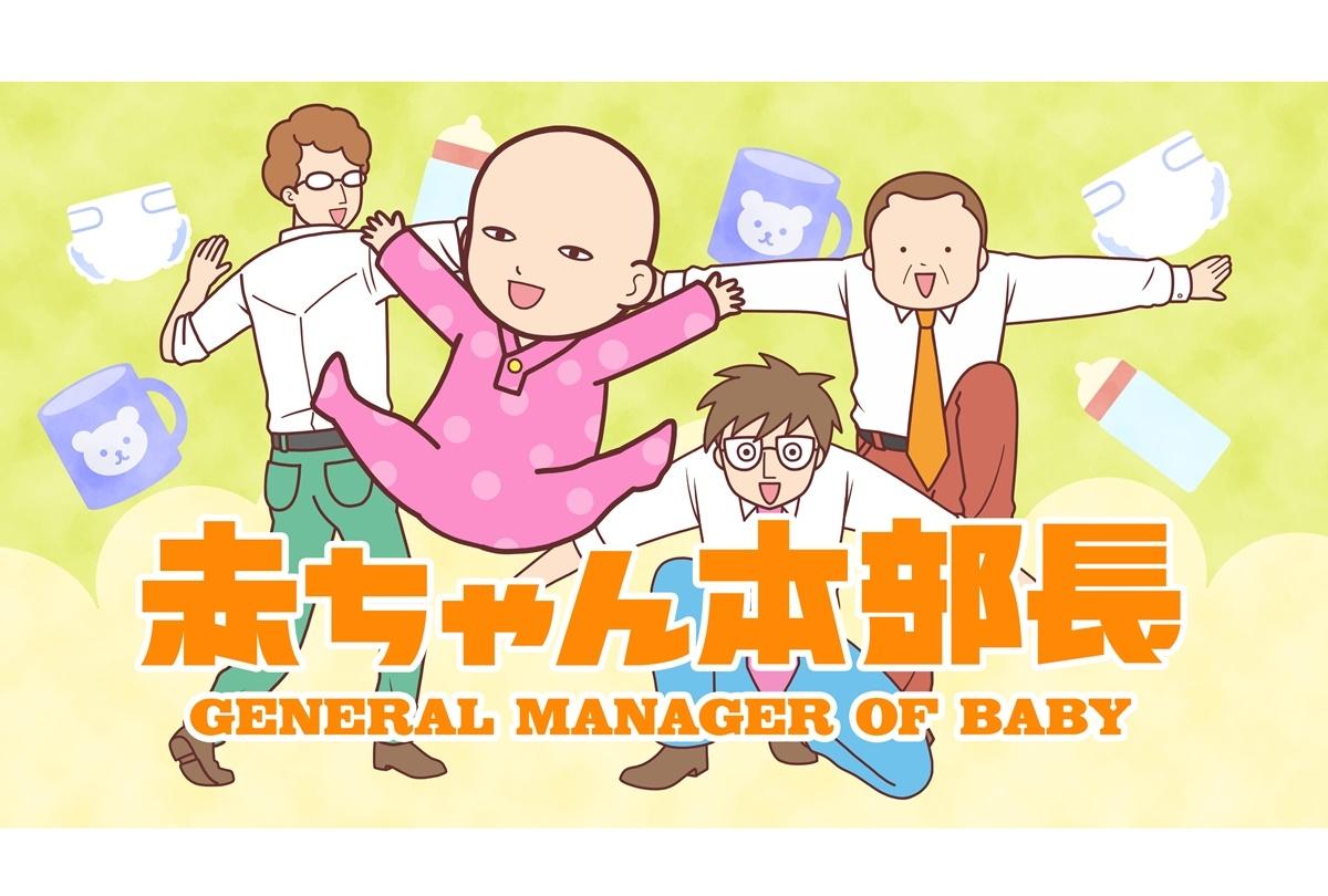 アニメ『赤ちゃん本部長』総合テレビにて3/29放送開始