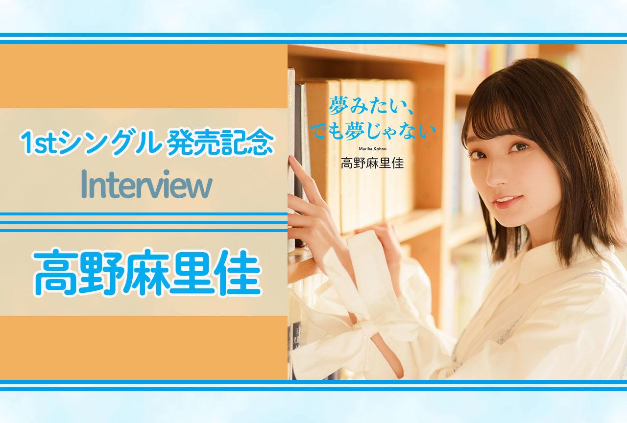 声優・歌手/高野麻里佳1stSG「夢みたい、でも夢じゃない」インタビュー
