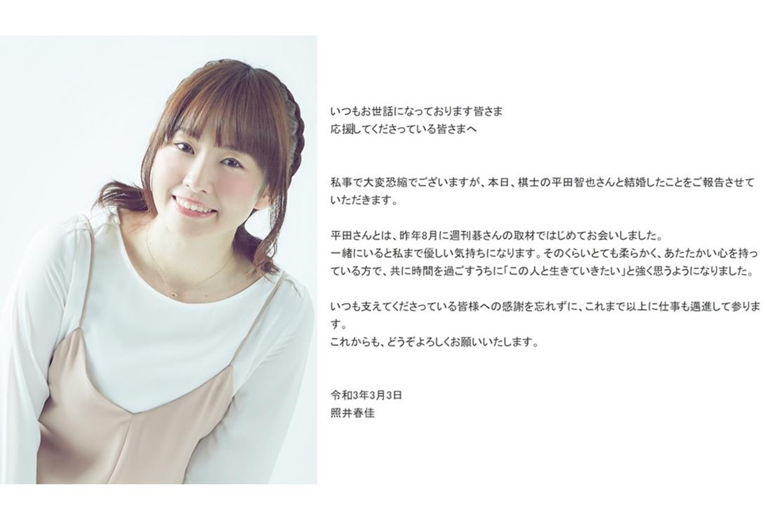 声優・照井春佳さんが棋士・平田智也さんとの結婚を報告