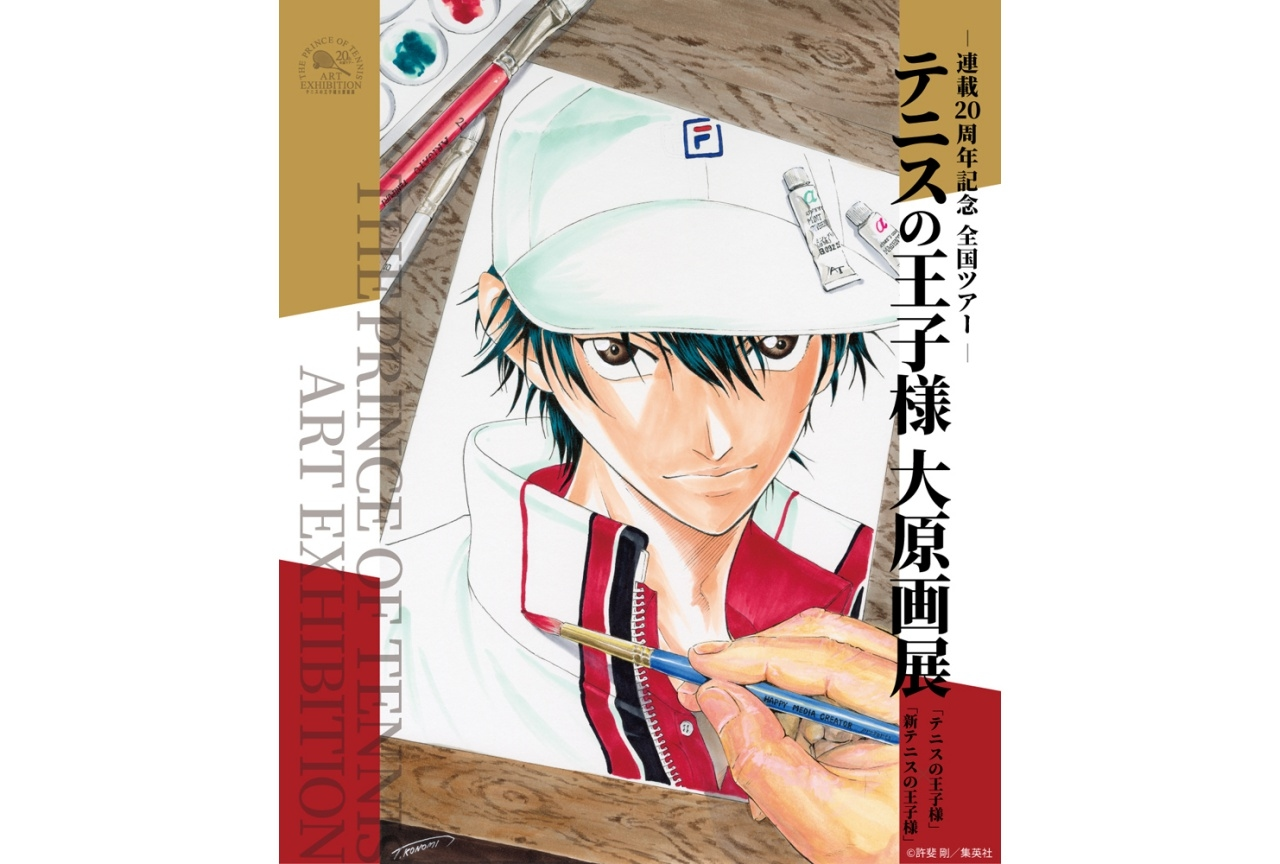 「テニスの王子様 大原画展」広島で開催! 4/1(木)よりチケット販売開始
