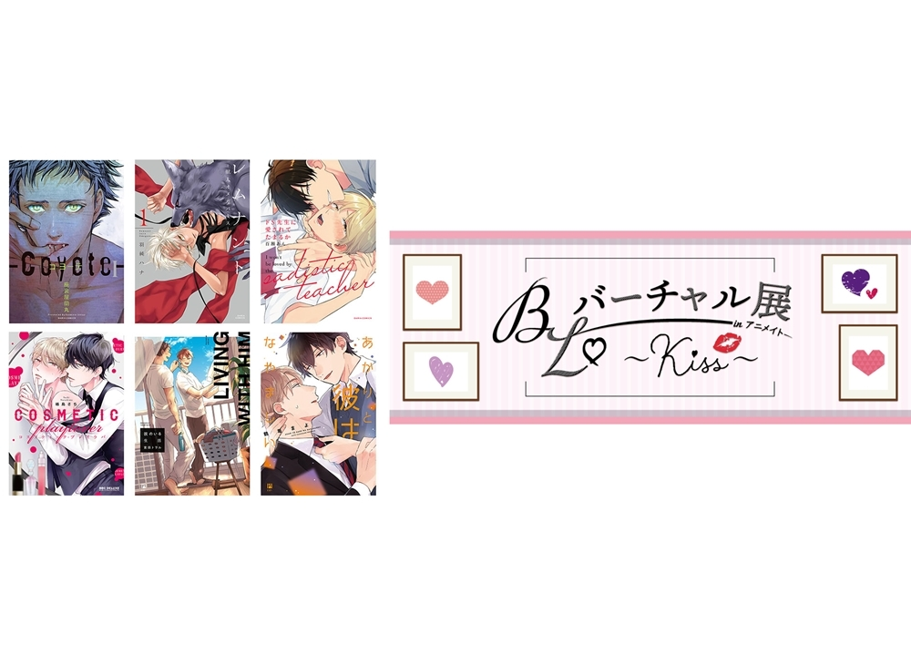 「BL♡バーチャル展 in アニメイト~Kiss~」4月17日から開催!