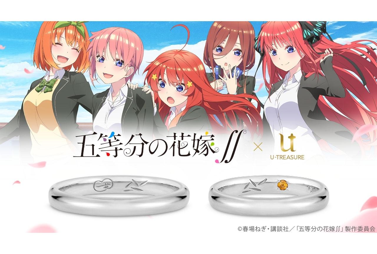 TVアニメ『五等分の花嫁∬』五つ子モデルのマリッジリングが登場