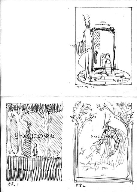 漫画『とつくにの少女』ながべ先生&担当編集・新福氏対談インタビュー|単行本第1巻表紙デザインの苦労話など、今だからこそ話せる内容が満載-5