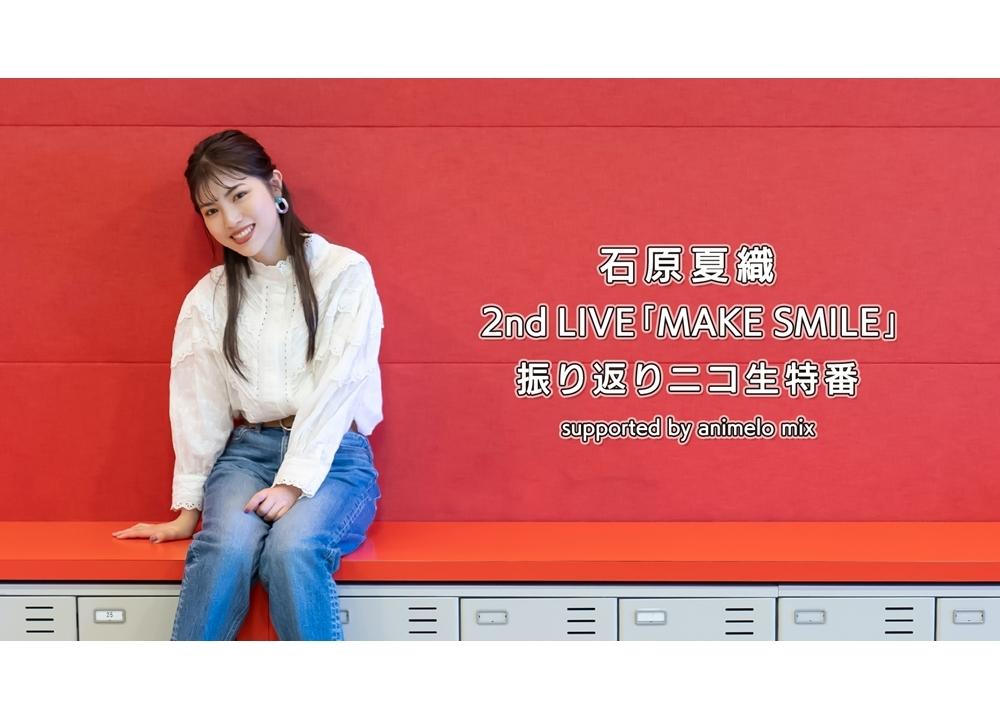 声優・石原夏織 2nd LIVE「MAKE SMILE」振り返りニコ生が3/24配信決定