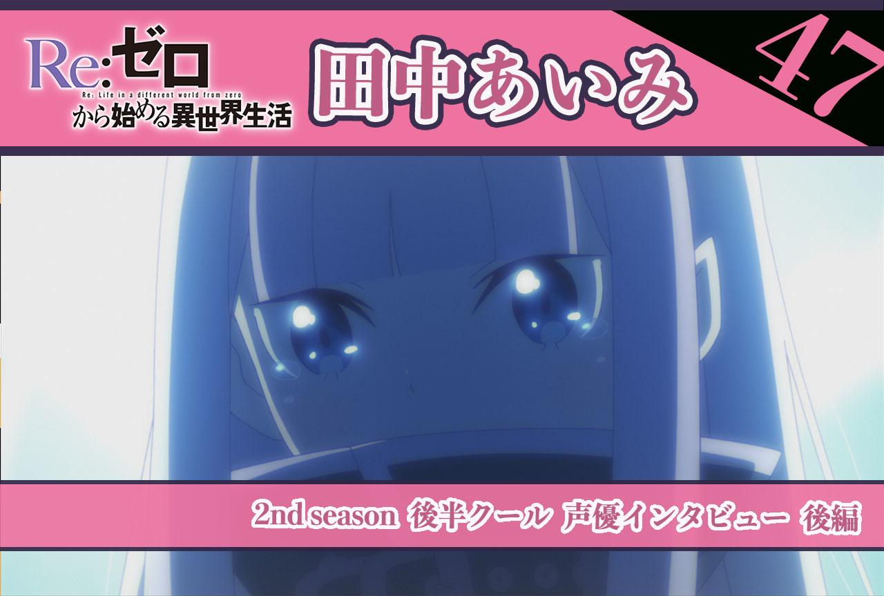 『リゼロ』第2期後半クール:リューズ役 田中あいみさん《後編》|47話放送後インタビュー