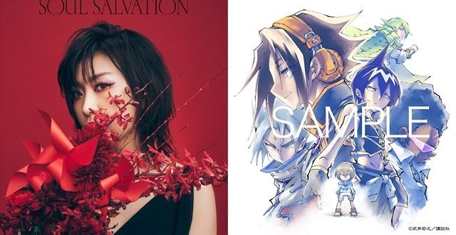 春アニメ『SHAMAN KING』主題歌シングルOPテーマ・「Soul salvation」/・EDテーマ・「#ボクノユビサキ」に決定! ジャケット写真・林原めぐみさんのアーティスト写真が公開!-1