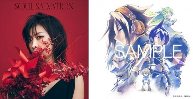 春アニメ『SHAMAN KING』主題歌シングルOPテーマ・「Soul salvation」/・EDテーマ・「#ボクノユビサキ」に決定! ジャケット写真・林原めぐみさんのアーティスト写真が公開!-2