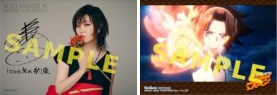 春アニメ『SHAMAN KING』主題歌シングルOPテーマ・「Soul salvation」/・EDテーマ・「#ボクノユビサキ」に決定! ジャケット写真・林原めぐみさんのアーティスト写真が公開!-3