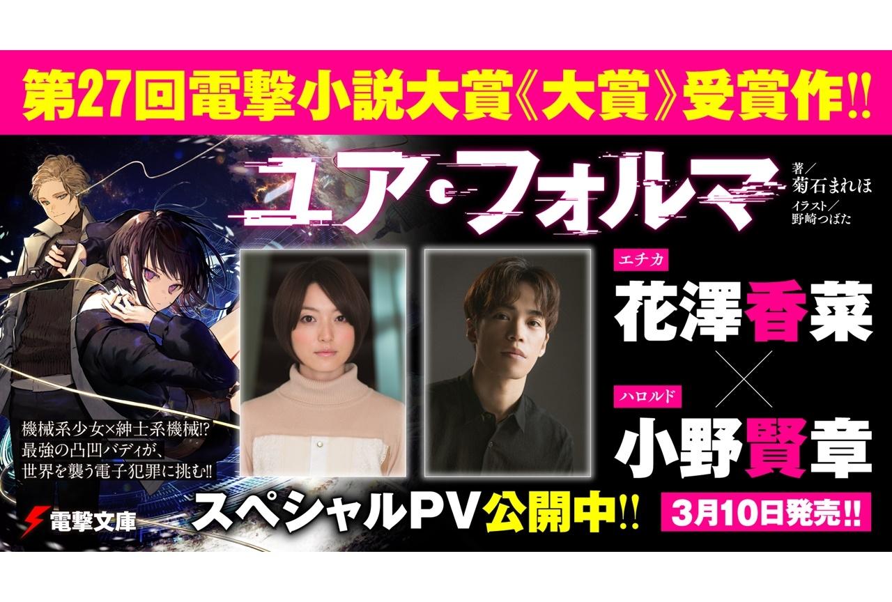 『ユア・フォルマ』声優・花澤香菜×小野賢章スペシャルPVが公開中