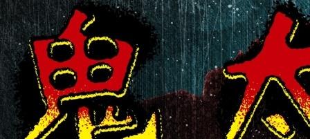 水木しげる先生の生誕99年を記念した「水木しげる生誕祭」が3月7日に生配信にて開催! 声優・野沢雅子さん、古川登志夫さんからコメントも到着! イベントでは、重大発表も!