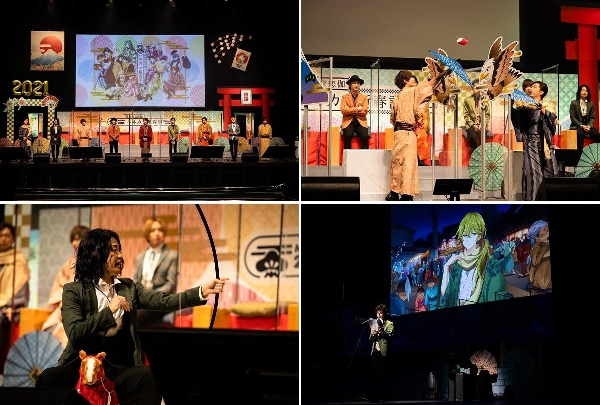 浪川大輔ら出演の『明治東亰恋伽 ハヰカラ新春詣』レポート