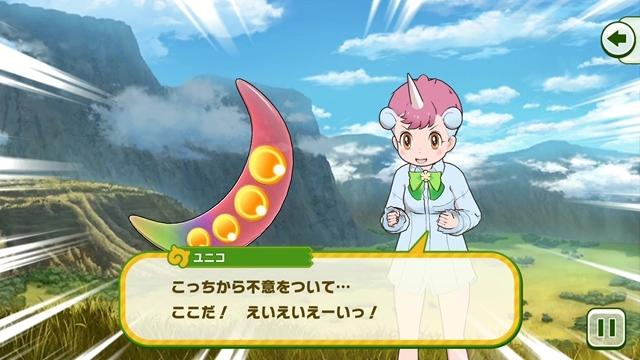 ▲『けものフレンズ3』にユニコが登場!