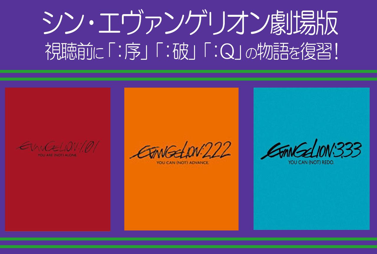 『シン・エヴァンゲリオン劇場版』を観る前に新劇場版3作の物語をおさらい!