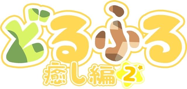 ドールズフロントラインのミニアニメ『どるふろ -癒し編2-』が2021年3月12日から各種配信サイトで放送決定! 声優の戸松遥さん・山根希美さんらが出演-2