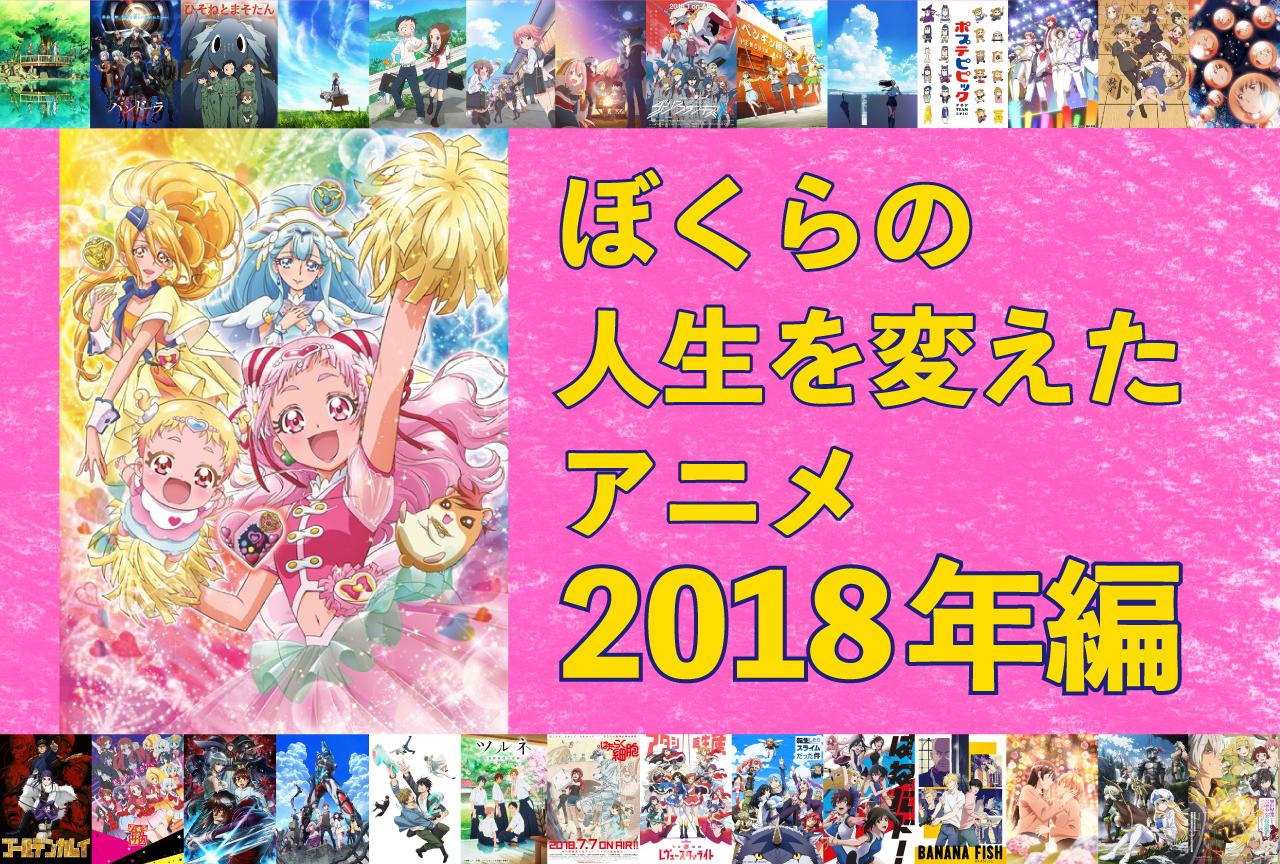 ぼくらの人生を変えたアニメ11選【2018年編】|『HUGっと!プリキュア』