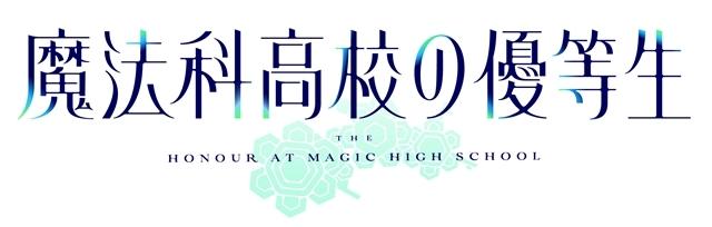 TVアニメ『魔法科高校の優等生』出演声優に早見沙織さん・雨宮天さん・巽悠衣子さん決定! 第1弾PV&キービジュアル解禁