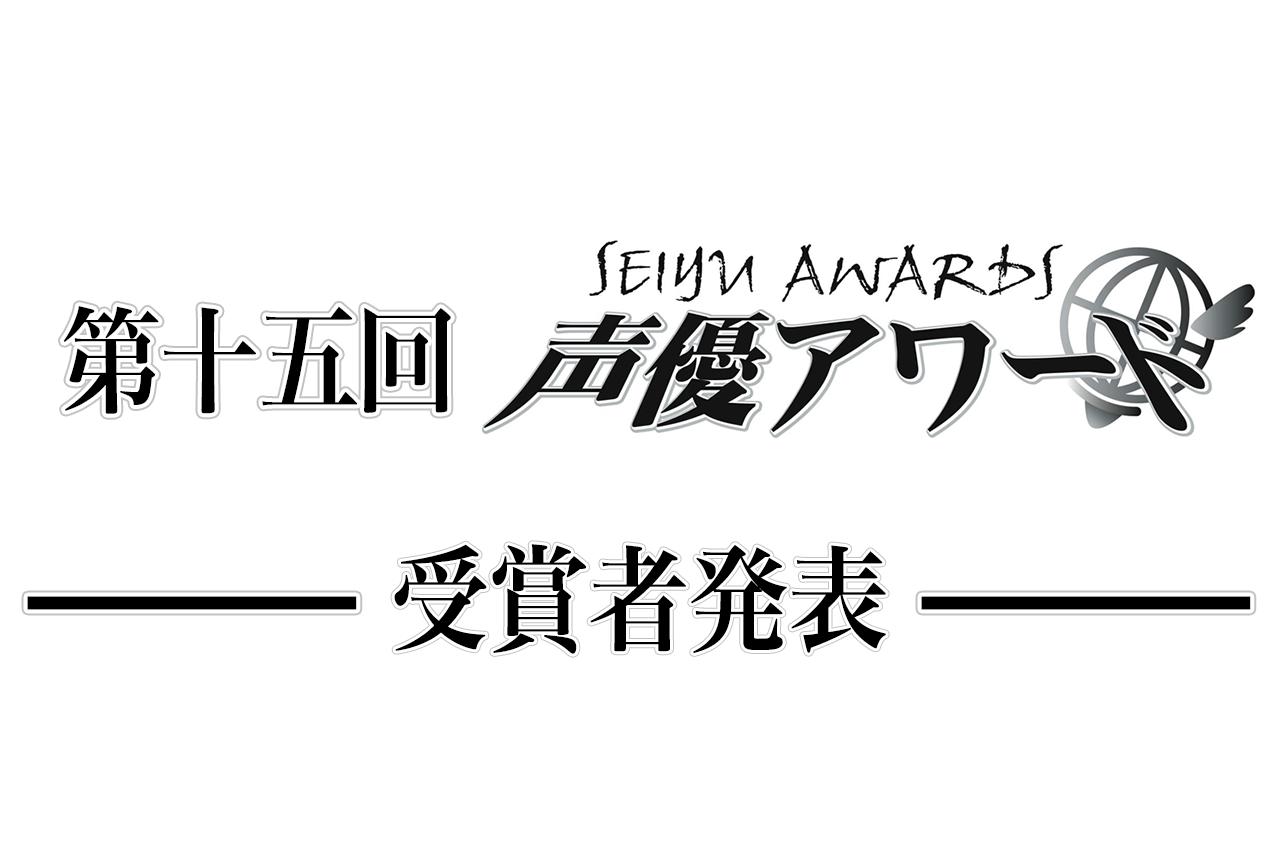 「第十五回 声優アワード(2020年度)」受賞者一覧