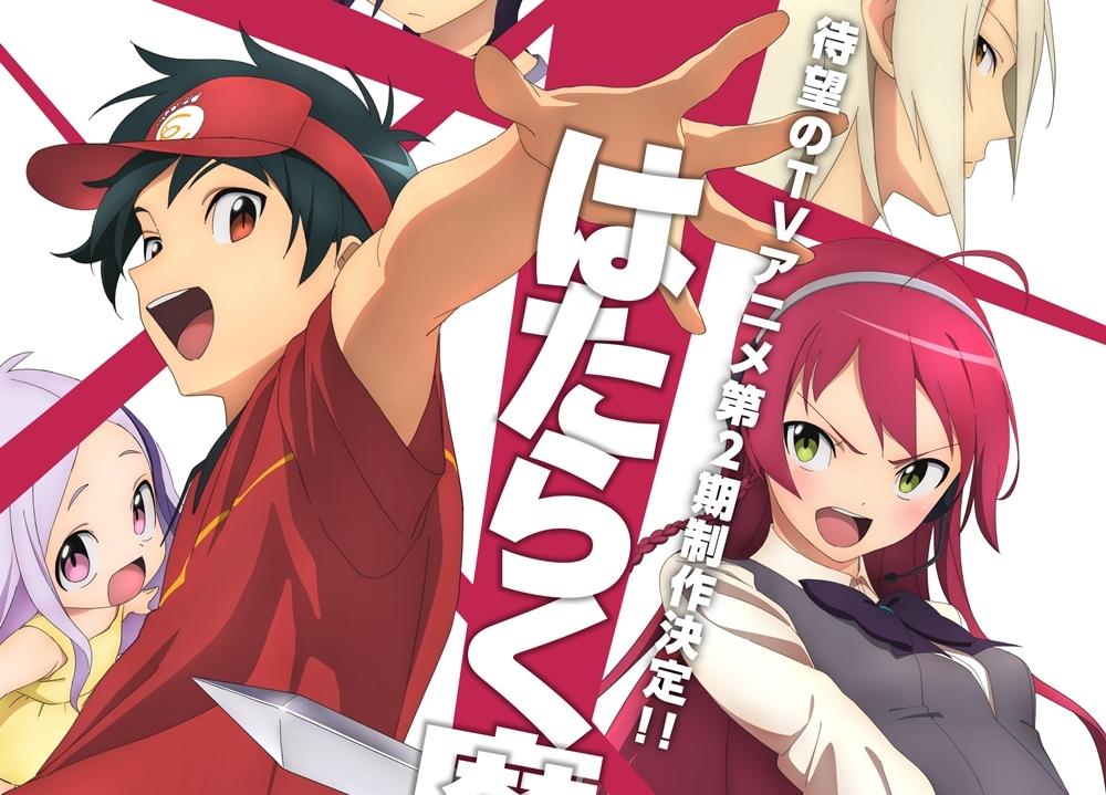 TVアニメ『はたらく魔王さま!』第2期制作決定!