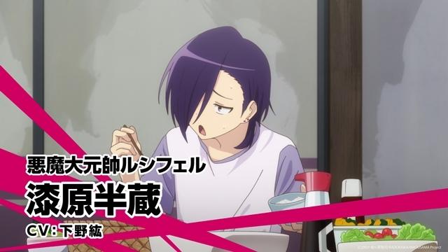はたらく魔王さま!-12