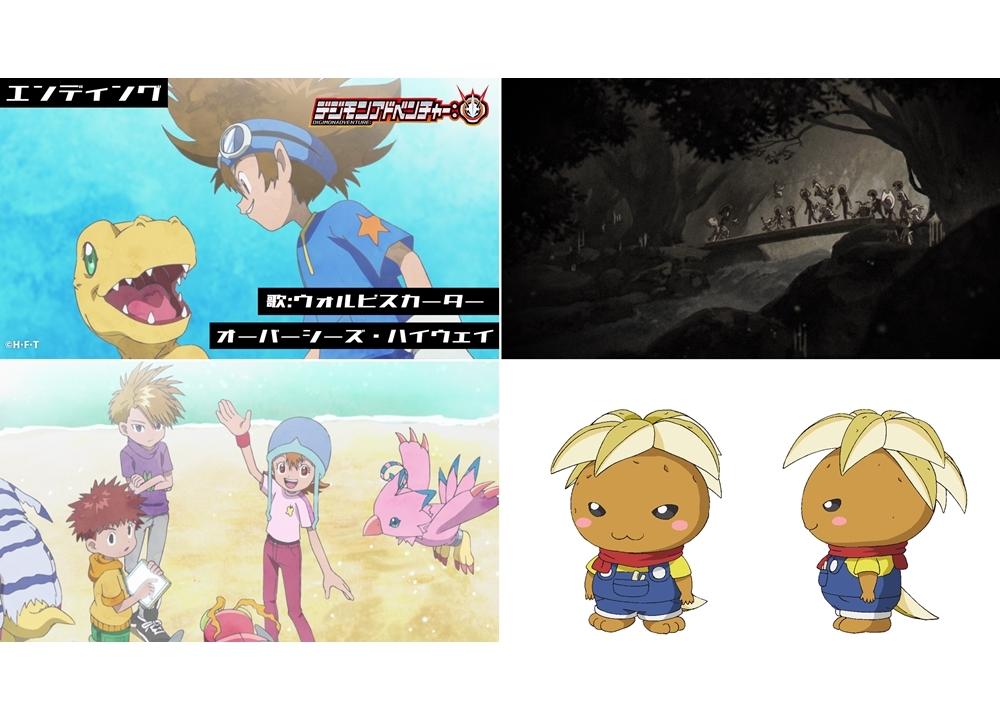 TVアニメ『デジモンアドベンチャー:』新デジモン&新ED映像が解禁!