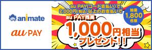 au-pay