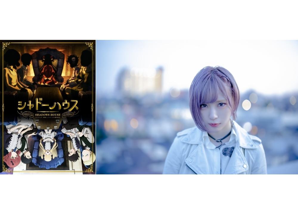 春アニメ『シャドーハウス』ReoNaがEDテーマを担当、追加声優に羽多野渉!