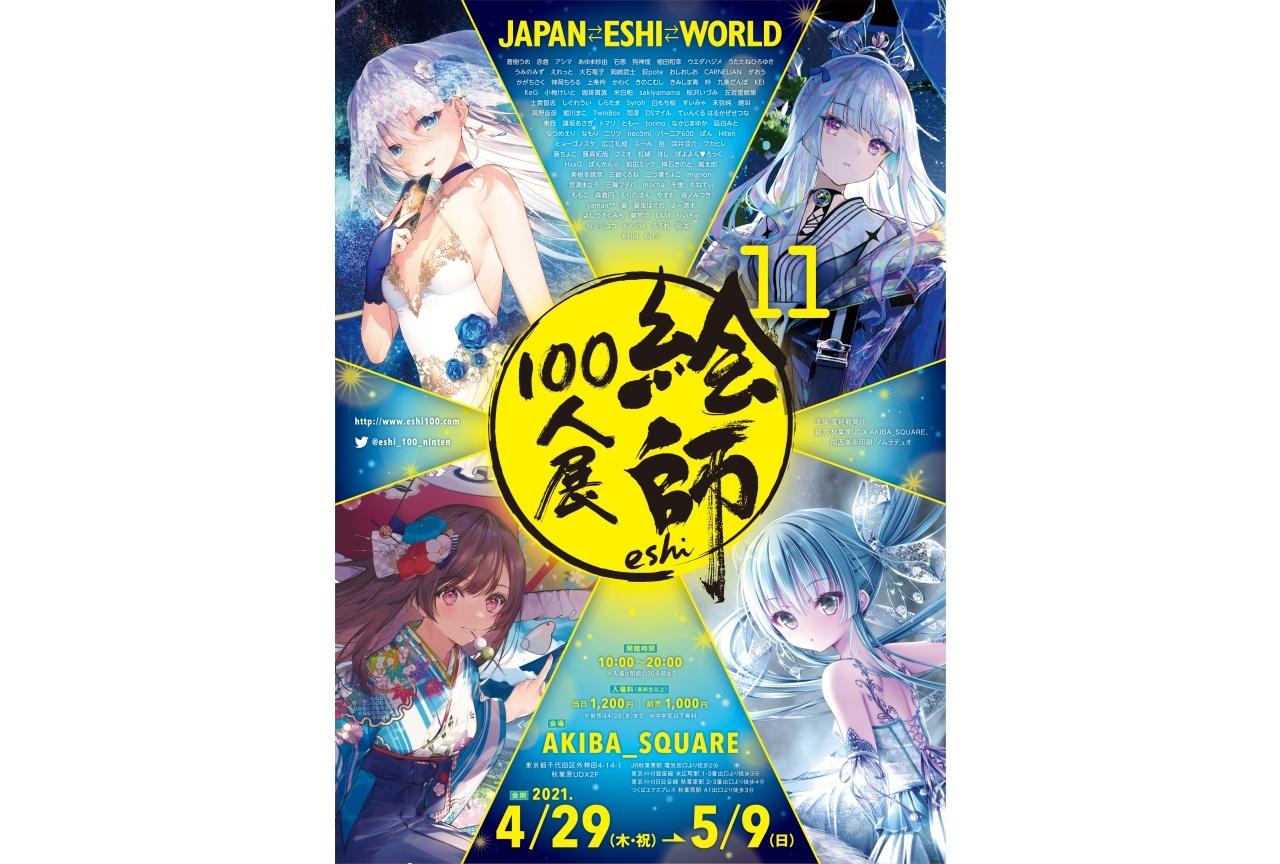 【絵師100人展 11】 3月26日(金)よりチケット販売開始!