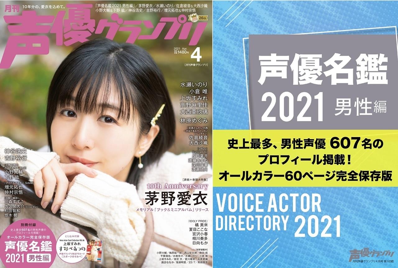 「声優名鑑2021 男性編」が付属する『声優グランプリ』4月号が発売