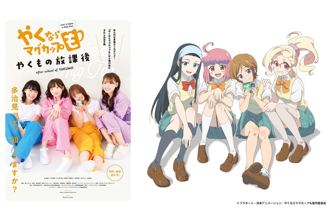 春アニメ『やくならマグカップも』アニメパートのOPテーマを出演声優によるユニットが担当